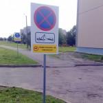 plastiksilt, parkimise keelu silt, reklaamsilt, parkimine keelatud